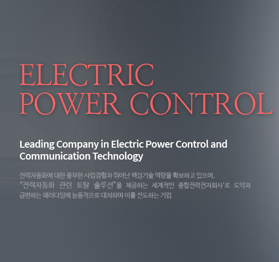Electric  Power Control, Leading Company in Electric Power Control and  Communication Technology
